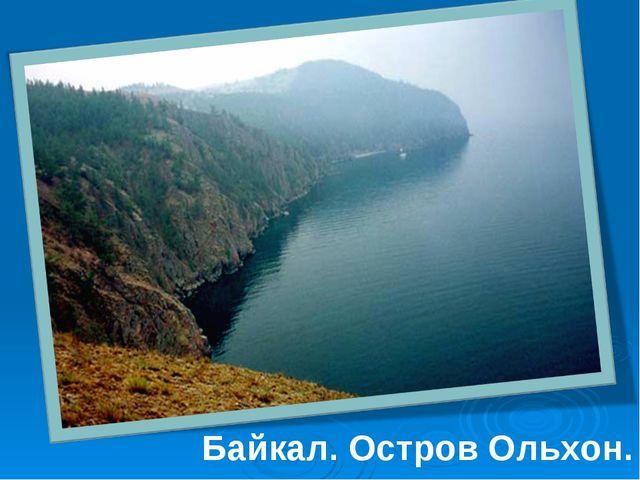 Байкал. Остров Ольхон.