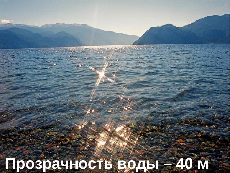 Прозрачность воды – 40 м