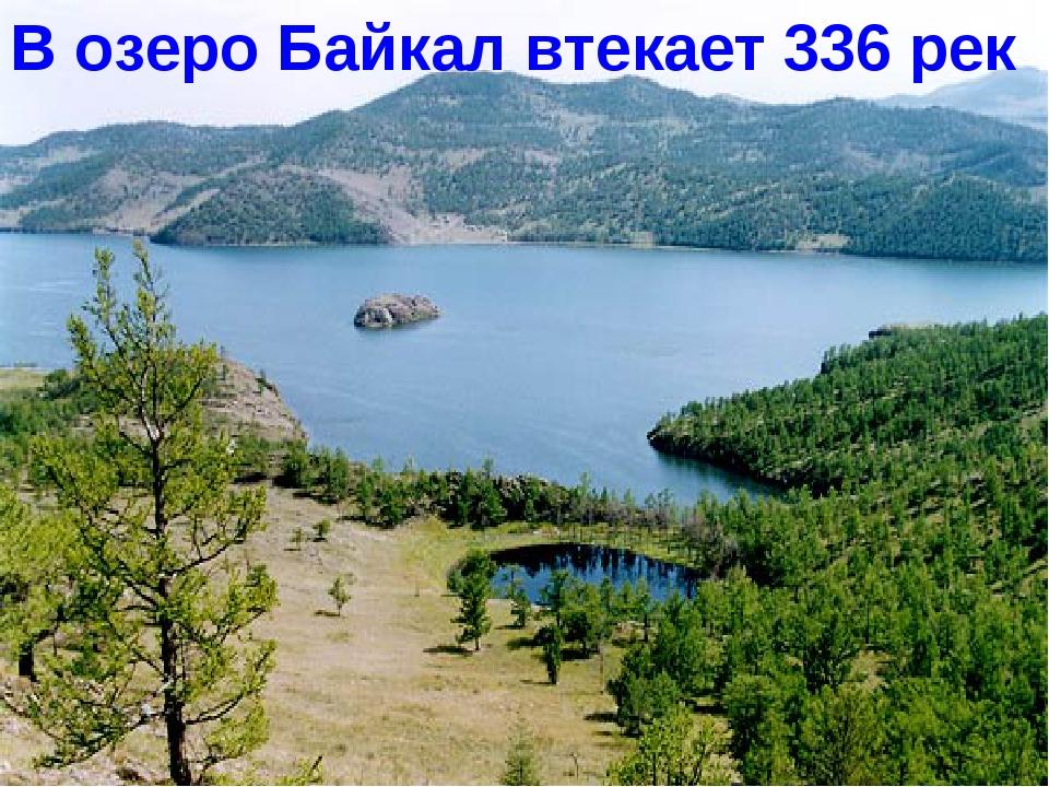 В озеро Байкал втекает 336 рек