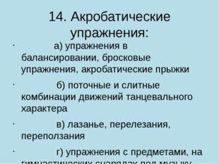 14. Акробатические упражнения:       а) упражнения в балансировании, бр