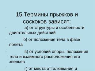15.Термины прыжков и соскоков зависят:       а) от структуры и особенн