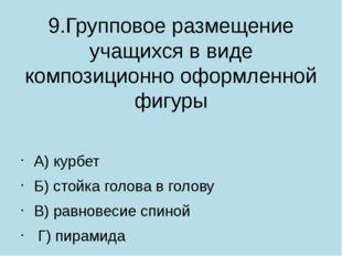 9.Групповое размещение учащихся в виде композиционно оформленной фигуры А) ку