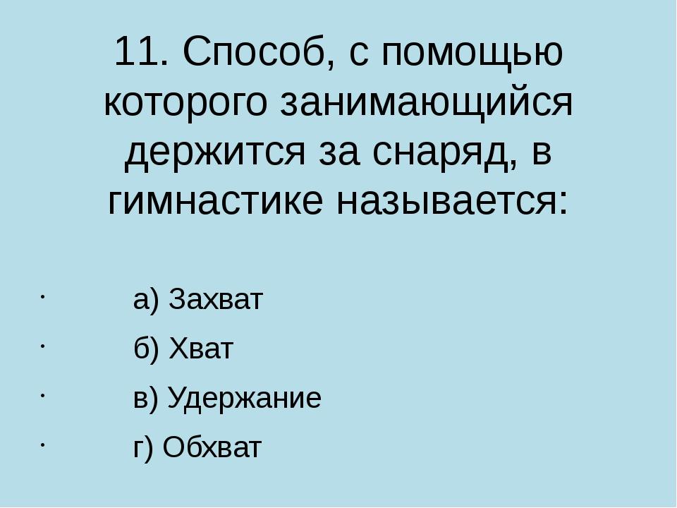 11. Способ, с помощью которого занимающийся держится за снаряд, в гимнастике...