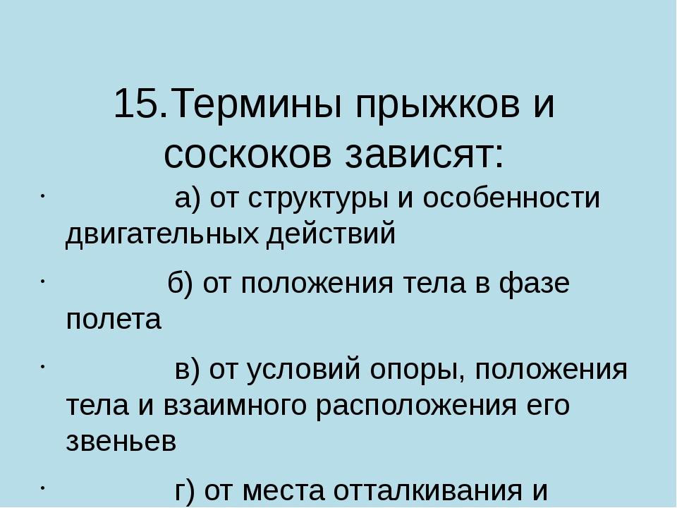 15.Термины прыжков и соскоков зависят:       а) от структуры и особенн...