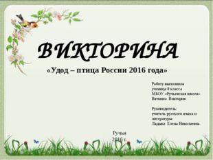 ВИКТОРИНА «Удод – птица России 2016 года» Работу выполнила ученица 8 класса М