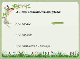 4. В чем особенность яиц удода? А) В запахе Б) В окраске В) В количестве и ра