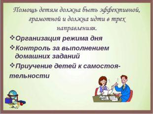 Организация режима дня Контроль за выполнением домашних заданий Приучение дет