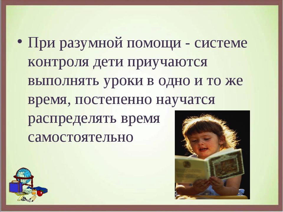 При разумной помощи - системе контроля дети приучаются выполнять уроки в одно...