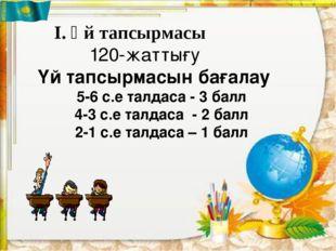 І. Үй тапсырмасы 120-жаттығу Үй тапсырмасын бағалау 5-6 с.е талдаса - 3 бал