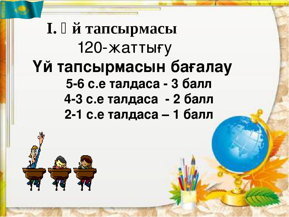 І. Үй тапсырмасы 120-жаттығу Үй тапсырмасын бағалау 5-6 с.е талдаса - 3 бал...
