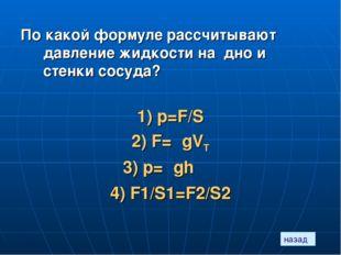 По какой формуле рассчитывают давление жидкости на дно и стенки сосуда? 1) p=