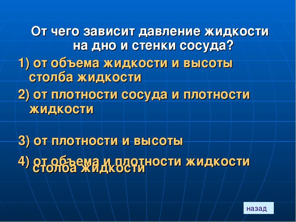 От чего зависит давление жидкости на дно и стенки сосуда? 1) от объема жидко...