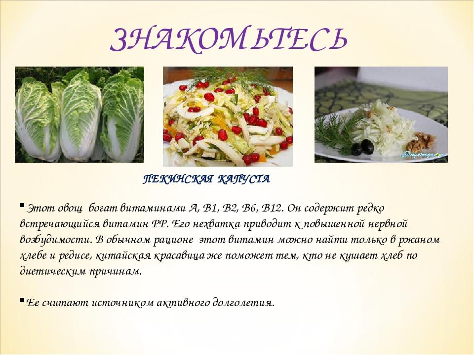 ЗНАКОМЬТЕСЬ ПЕКИНСКАЯ КАПУСТА Этот овощ богат витаминами А, В1, В2, В6, В12....