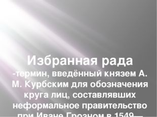 Избранная рада -термин, введённый князем А. М. Курбским для обозначения круга