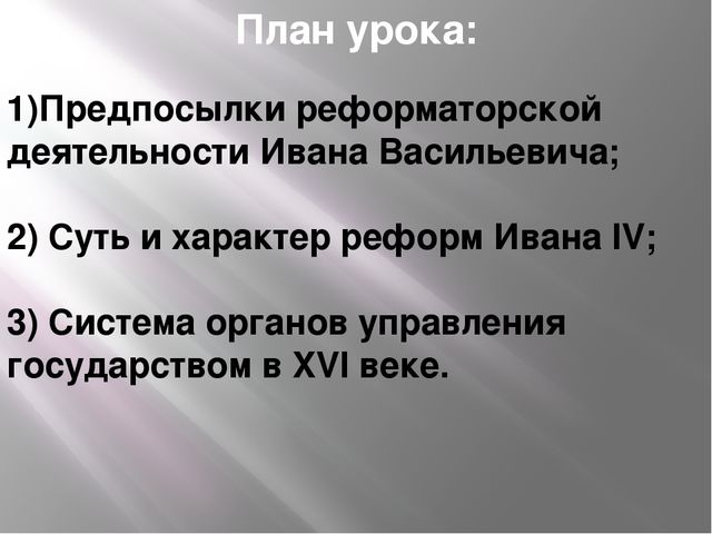 План урока: 1)Предпосылки реформаторской деятельности Ивана Васильевича; 2) С...