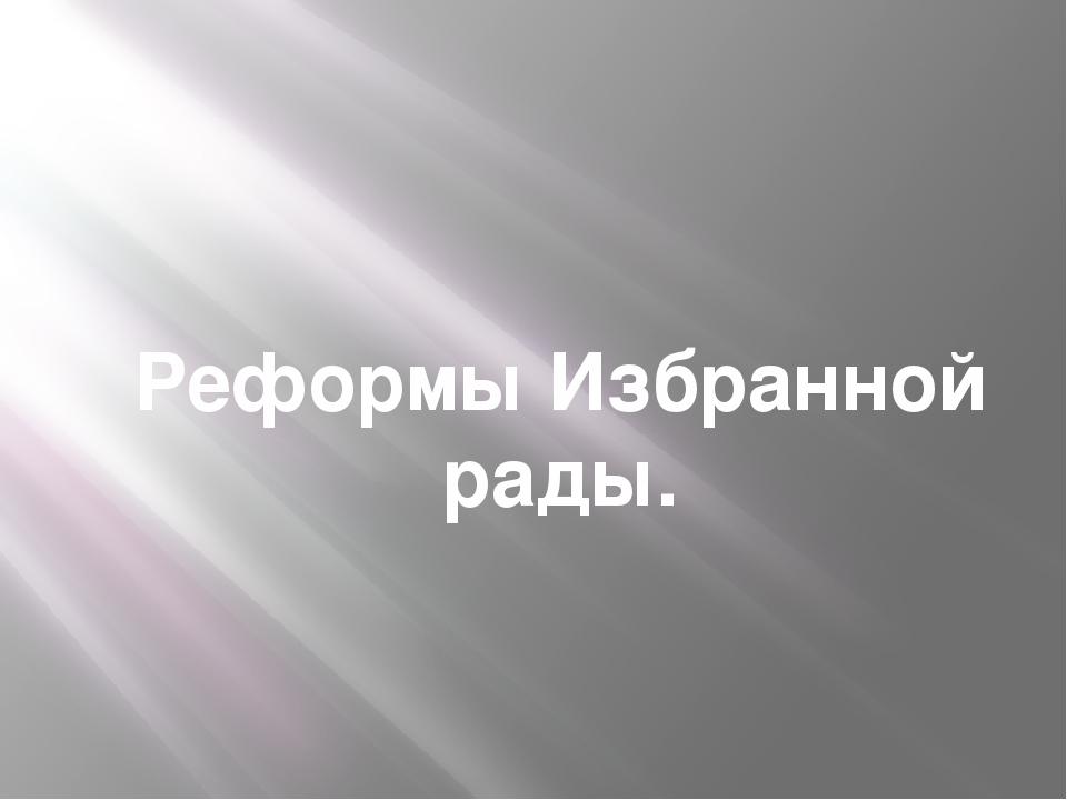 Реформы Избранной рады.