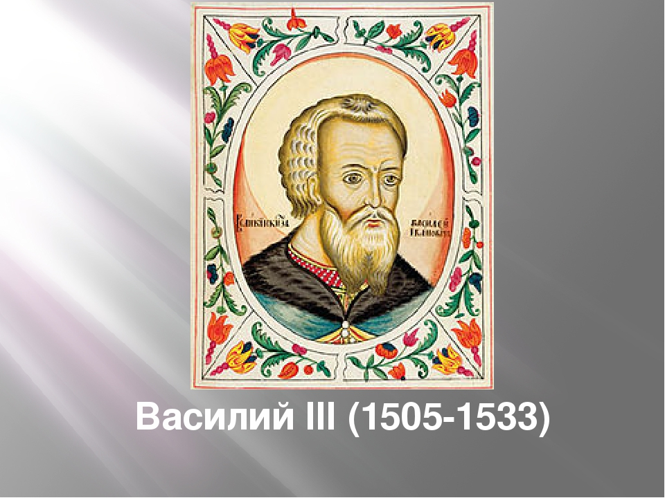 Василий III (1505-1533)