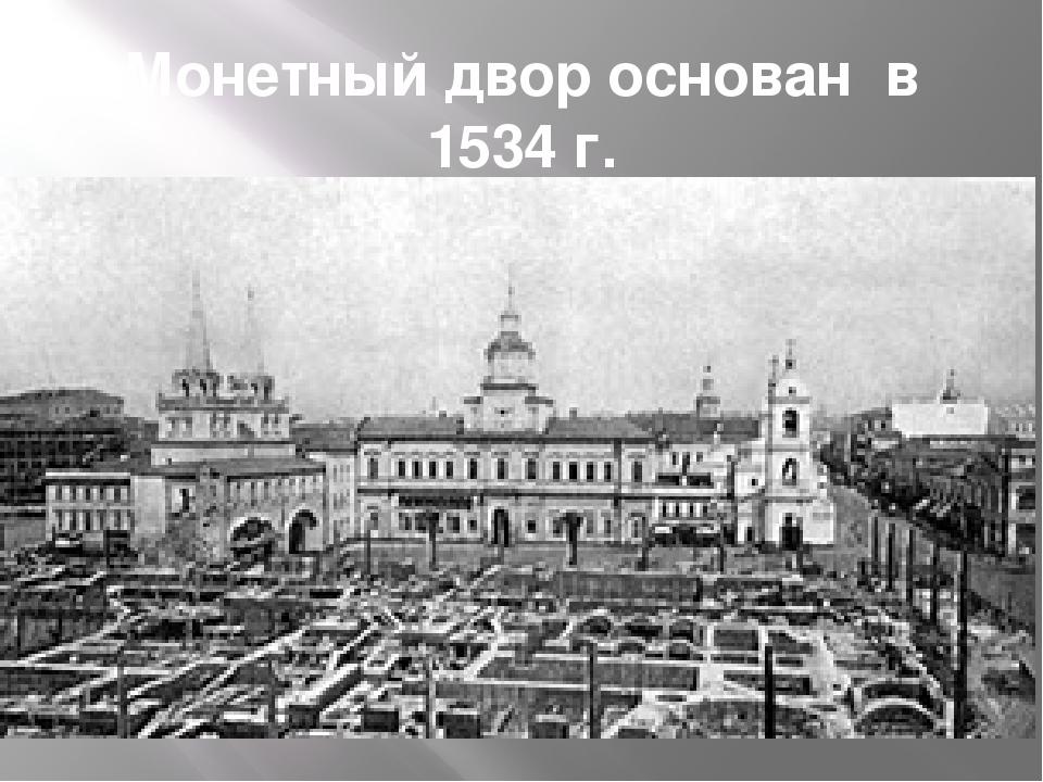 Монетный двор основан в 1534 г.