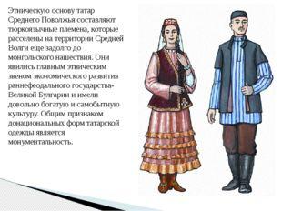 Этническую основу татар Среднего Поволжья составляют тюркоязычные племена, ко