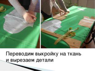 Переводим выкройку на ткань и вырезаем детали