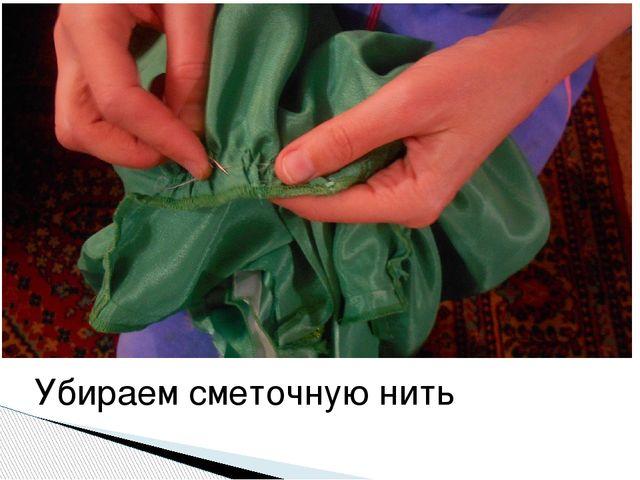 Убираем сметочную нить
