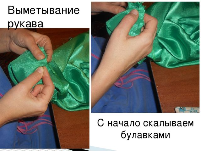 Выметывание рукава С начало скалываем булавками