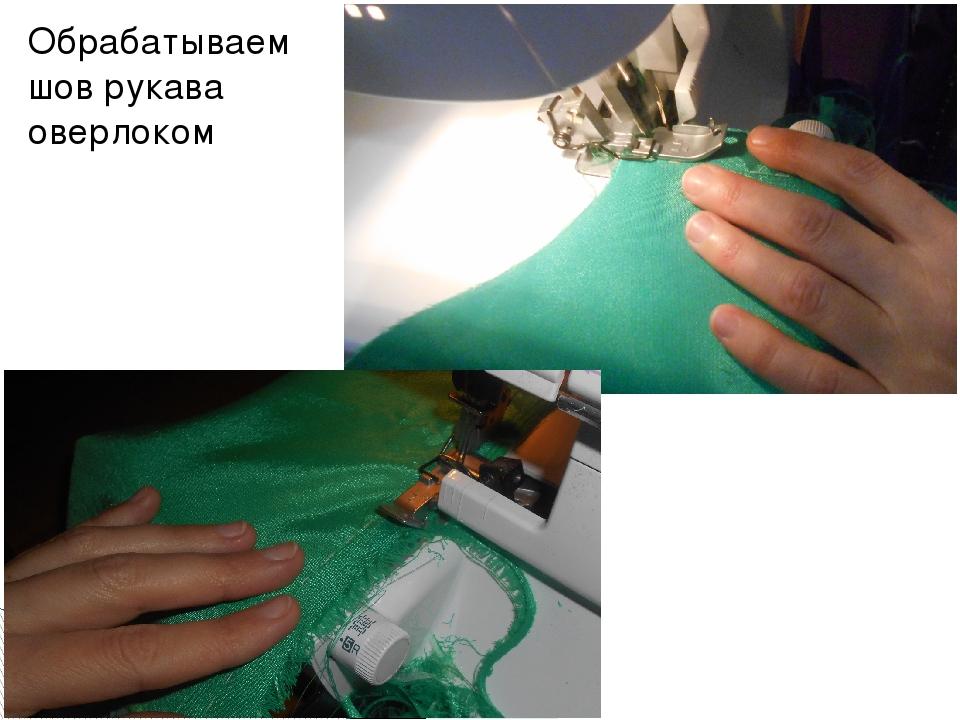 Обрабатываем шов рукава оверлоком
