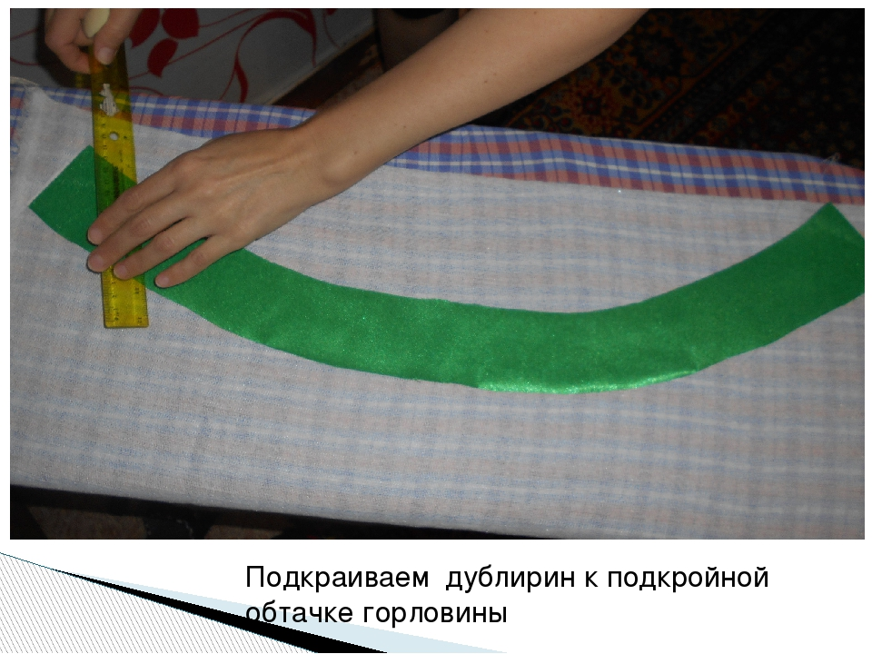 Подкраиваем дублирин к подкройной обтачке горловины