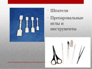 Шпатели Препаровальные иглы и инструменты
