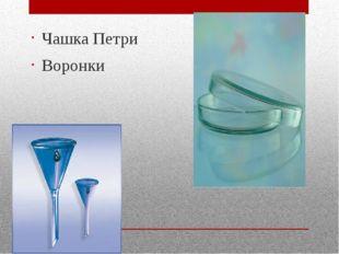 Чашка Петри Воронки