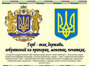 Большой Государственный Герб Украины представляет собой синий щит с золотисты