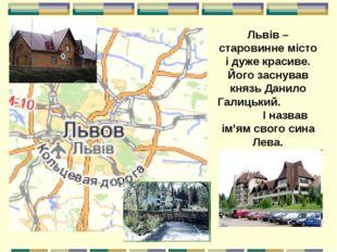 Львів – старовинне місто і дуже красиве. Його заснував князь Данило Галицький