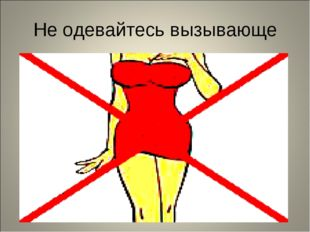 Не одевайтесь вызывающе