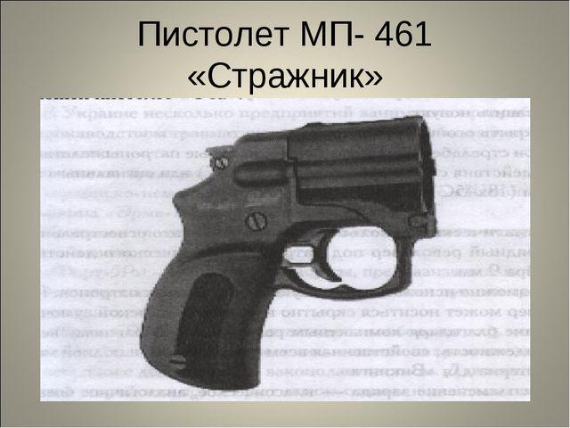 Пистолет МП- 461 «Стражник»