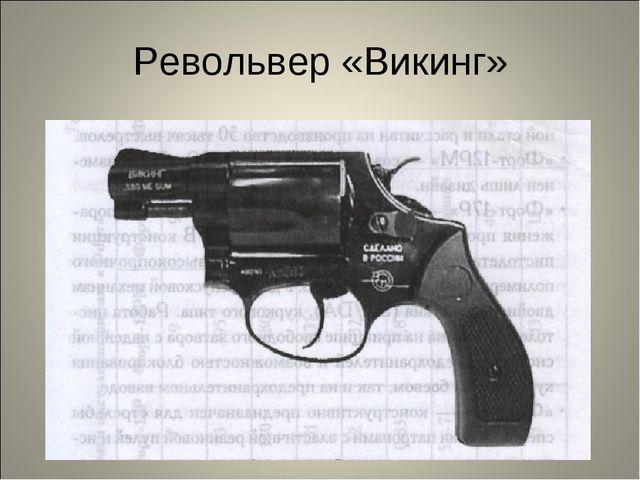 Револьвер «Викинг»