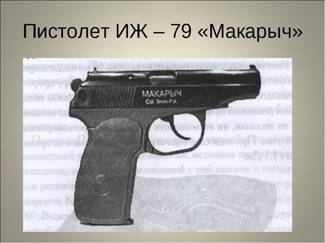 Пистолет ИЖ – 79 «Макарыч»