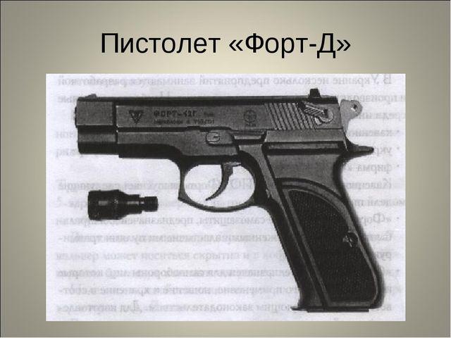 Пистолет «Форт-Д»