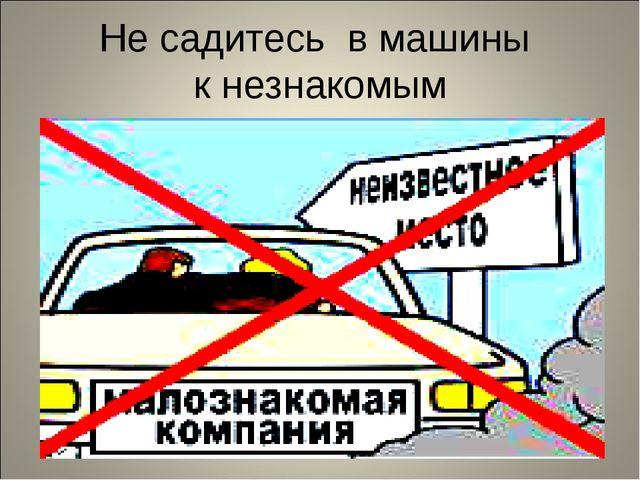 Не садитесь в машины к незнакомым