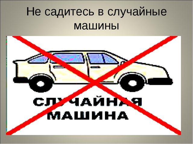 Не садитесь в случайные машины