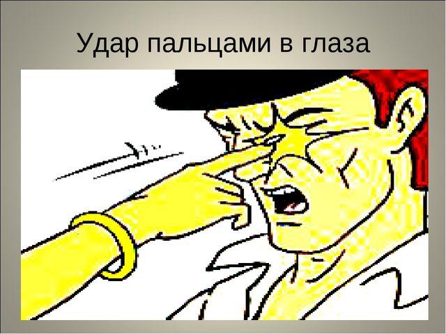 Удар пальцами в глаза