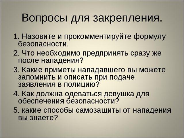 Вопросы для закрепления. 1. Назовите и прокомментируйте формулу безопасности....