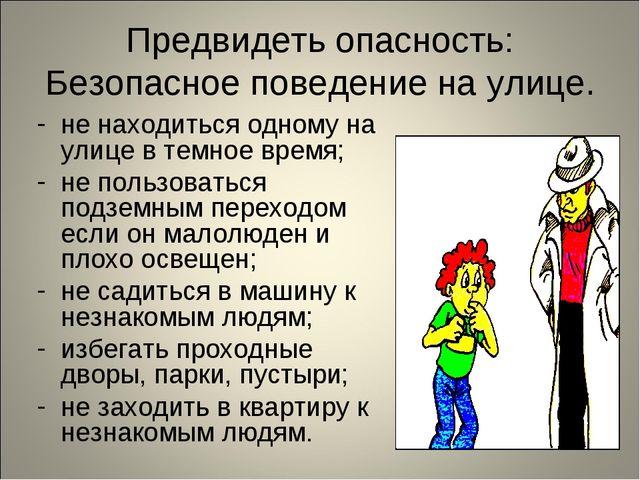 Предвидеть опасность: Безопасное поведение на улице. не находиться одному на...