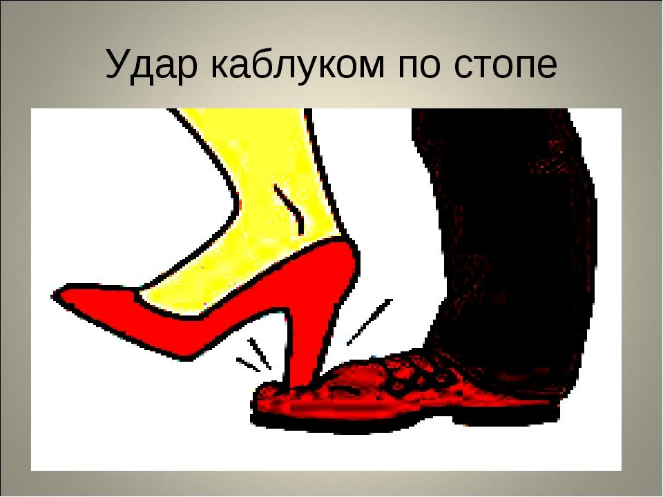 Удар каблуком по стопе