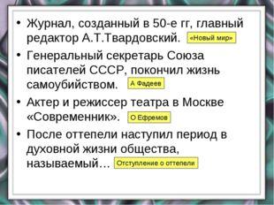 Журнал, созданный в 50-е гг, главный редактор А.Т.Твардовский. Генеральный се
