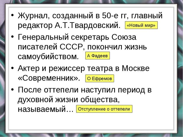 Журнал, созданный в 50-е гг, главный редактор А.Т.Твардовский. Генеральный се...