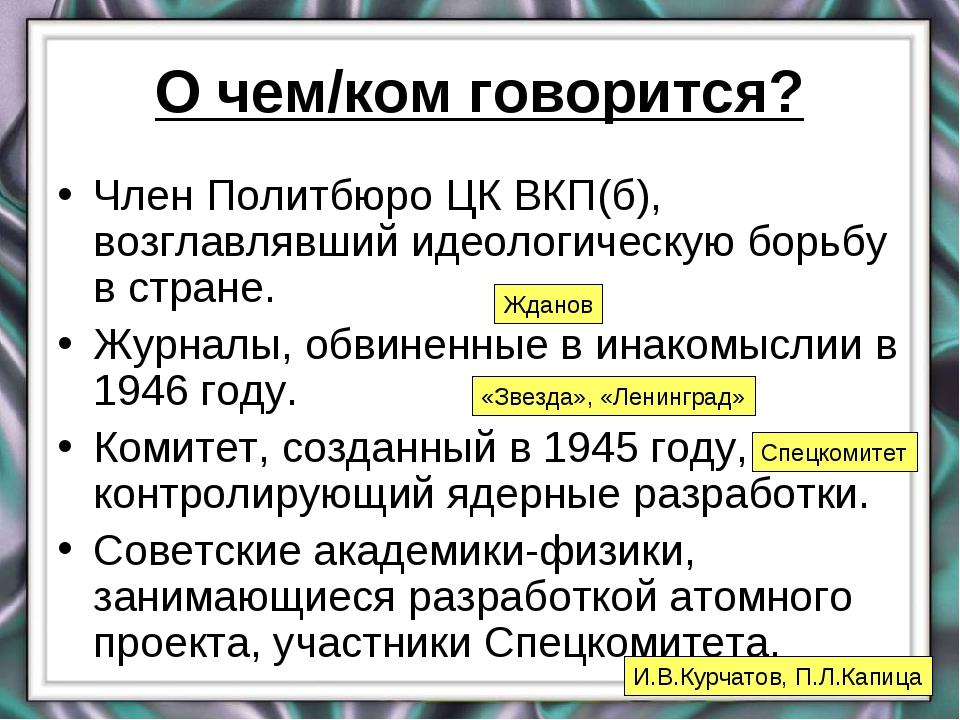 О чем/ком говорится? Член Политбюро ЦК ВКП(б), возглавлявший идеологическую б...