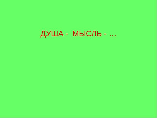 ДУША - МЫСЛЬ - …