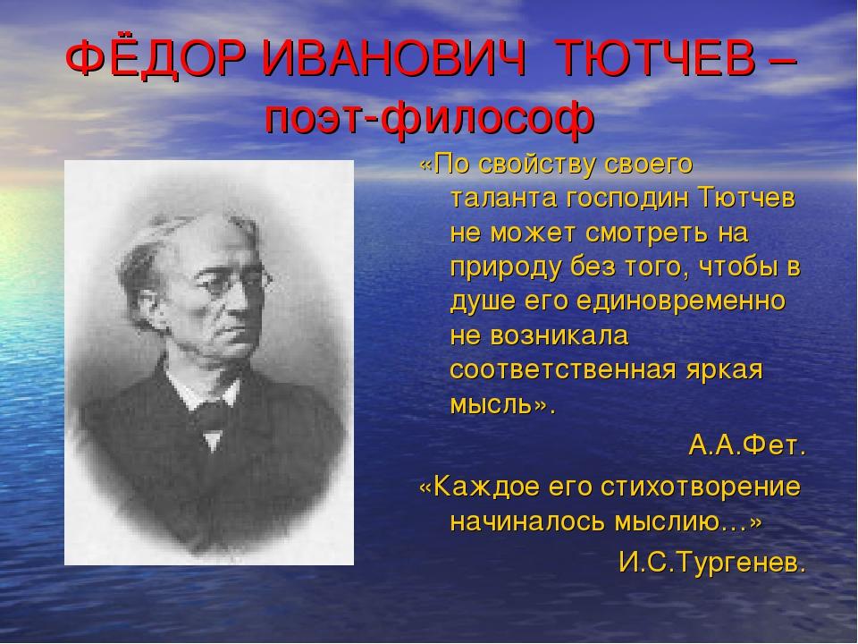 ФЁДОР ИВАНОВИЧ ТЮТЧЕВ – поэт-философ «По свойству своего таланта господин Тют...