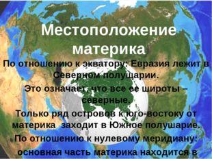 Местоположение материка По отношению к экватору: Евразия лежит в Северном пол