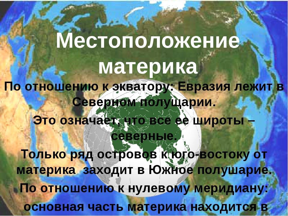 Местоположение материка По отношению к экватору: Евразия лежит в Северном пол...